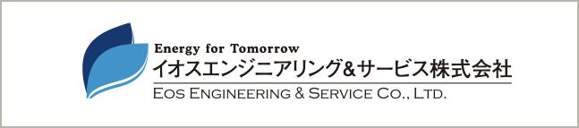 イオスエンジニアリング&サービス株式会社
