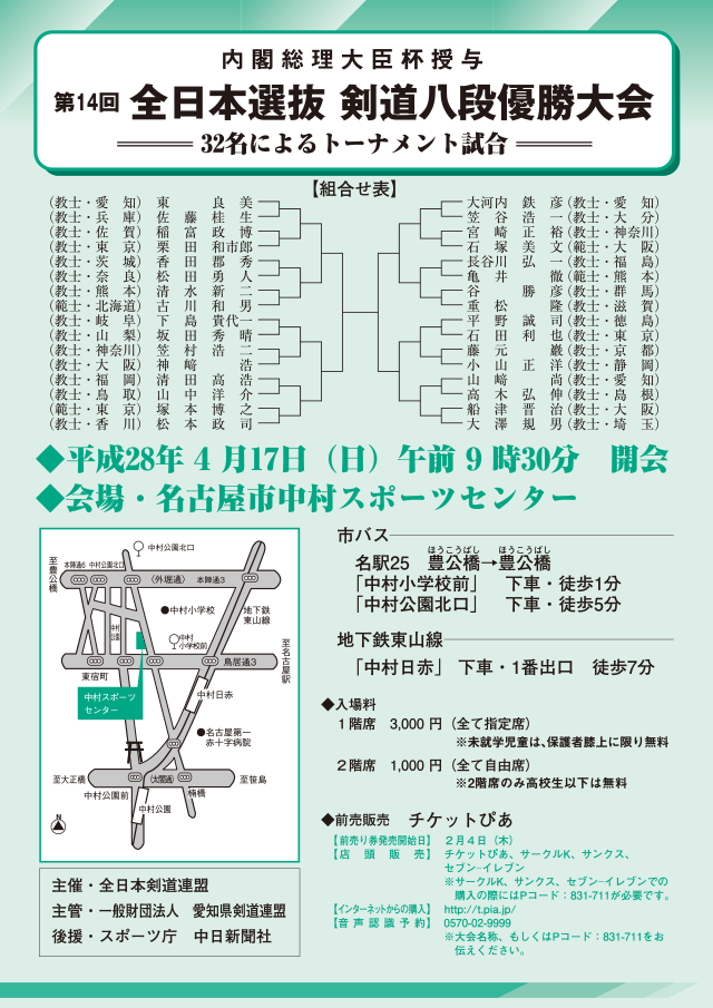 第14回全日本選抜剣道八段優勝大会_開催案内チラシ