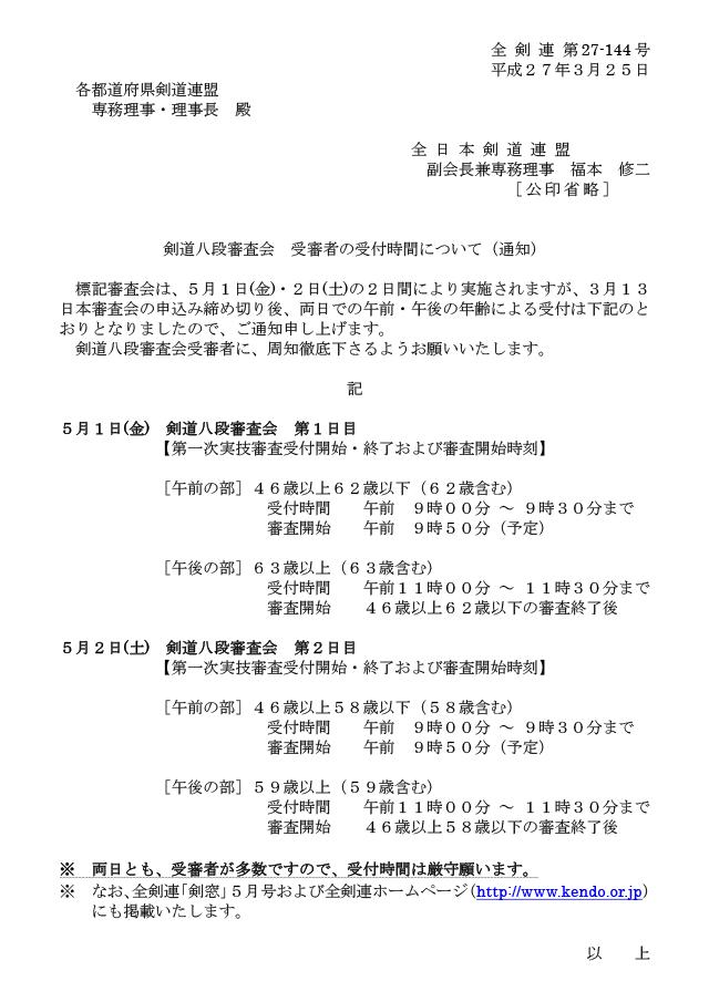平成27年5月 剣道八段審査会(京都)受審者の受付時間について