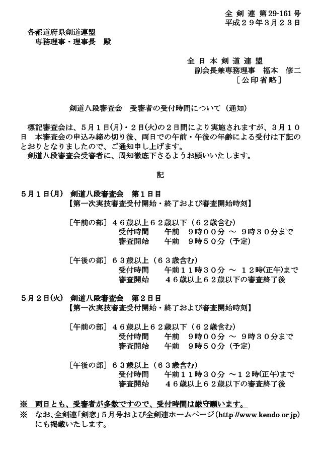 平成29年5月 剣道八段審査会(京都)受審者の受付時間について