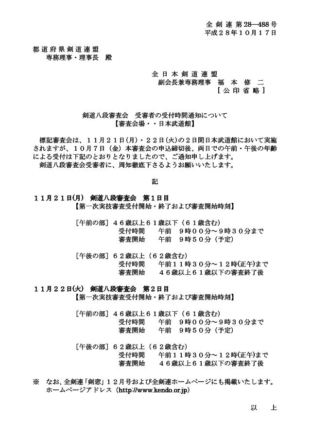 平成28年11月 剣道八段審査会(東京)受審者の受付時間について