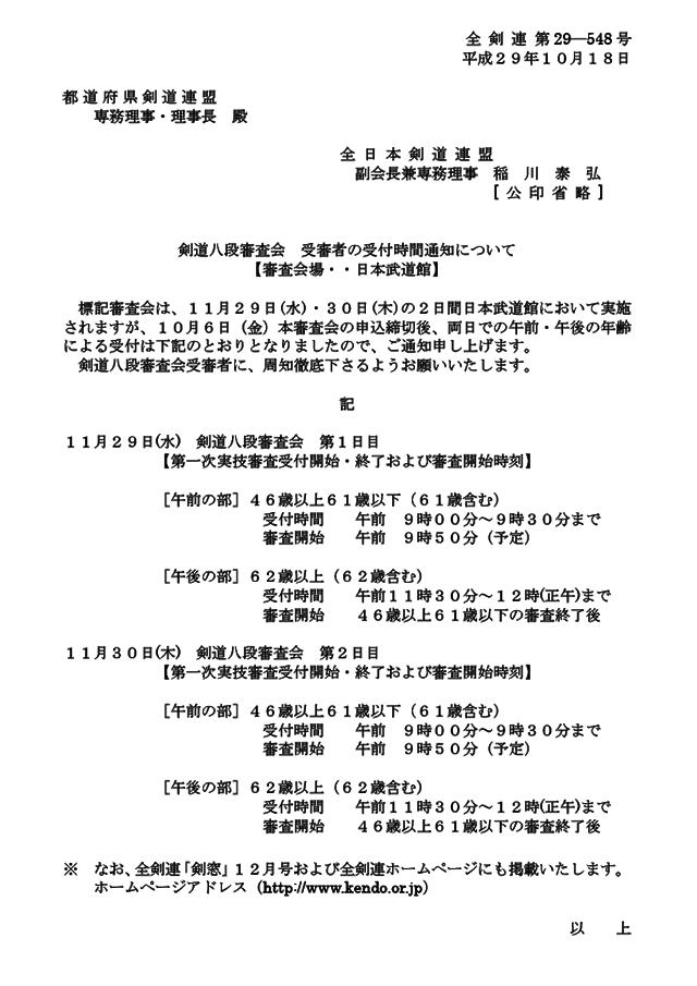 平成29年11月 剣道八段審査会(東京)受審者の受付時間について