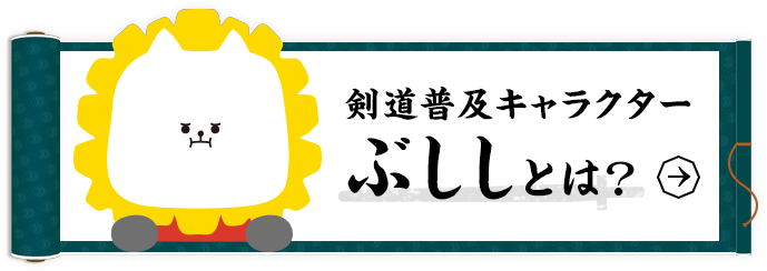 剣道普及キャラクター「ぶしし」とは?