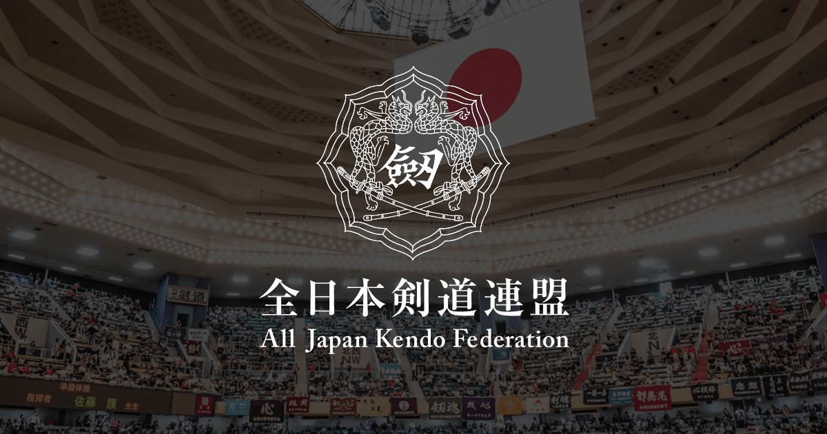 全日本剣道連盟より