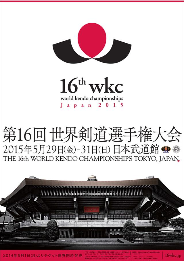 第16回世界剣道選手権大会ポスター その1