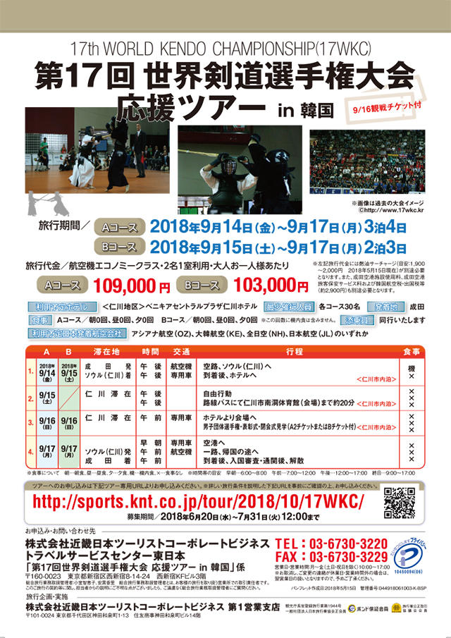 17WKC Support tour in Korea