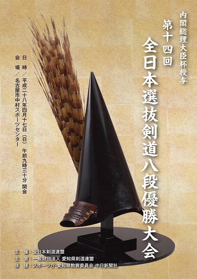 第14回全日本選抜剣道八段優勝大会プログラム表紙