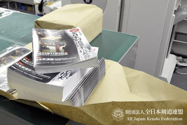 第59回全日本剣道選手権大会プログラムが完成