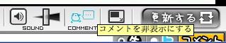 ニコニコ生放送のコメントをOFFにする_001