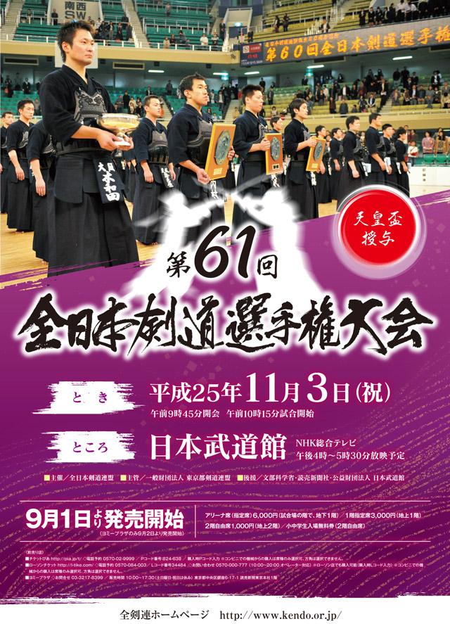 第61回全日本剣道選手権大会ポスター