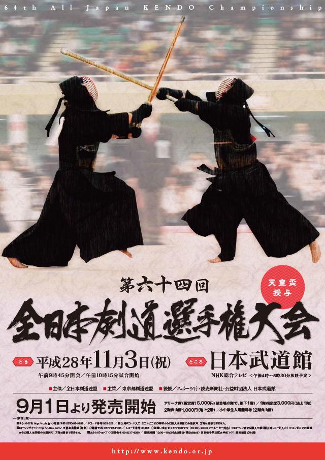第64回全日本剣道選手権大会ポスター