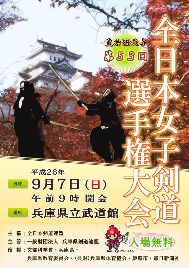 第53回全日本女子剣道選手権大会ポスター