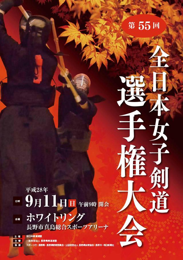 第55回全日本女子剣道選手権大会開催案内ポスター
