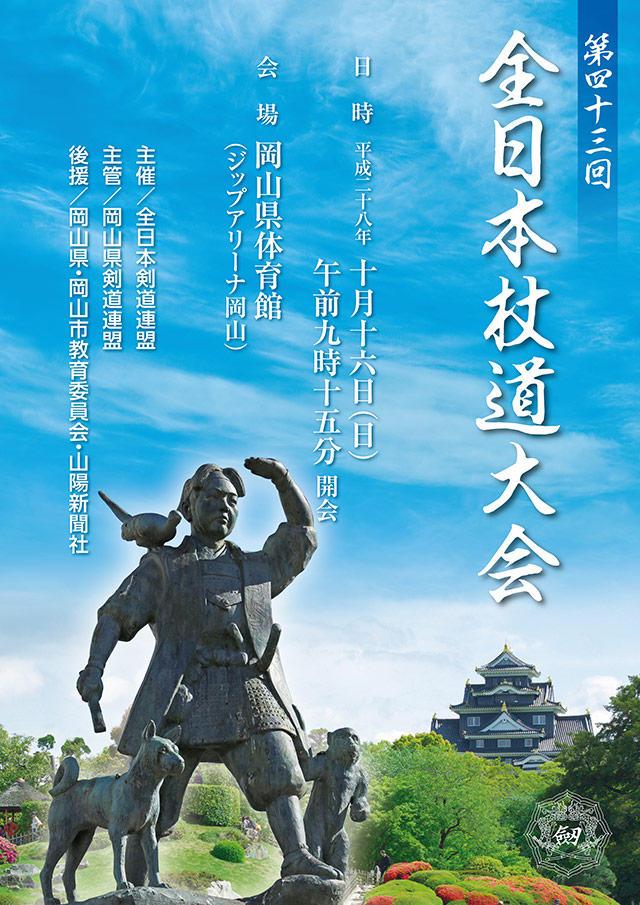 第43回全日本杖道大会 プログラム表紙