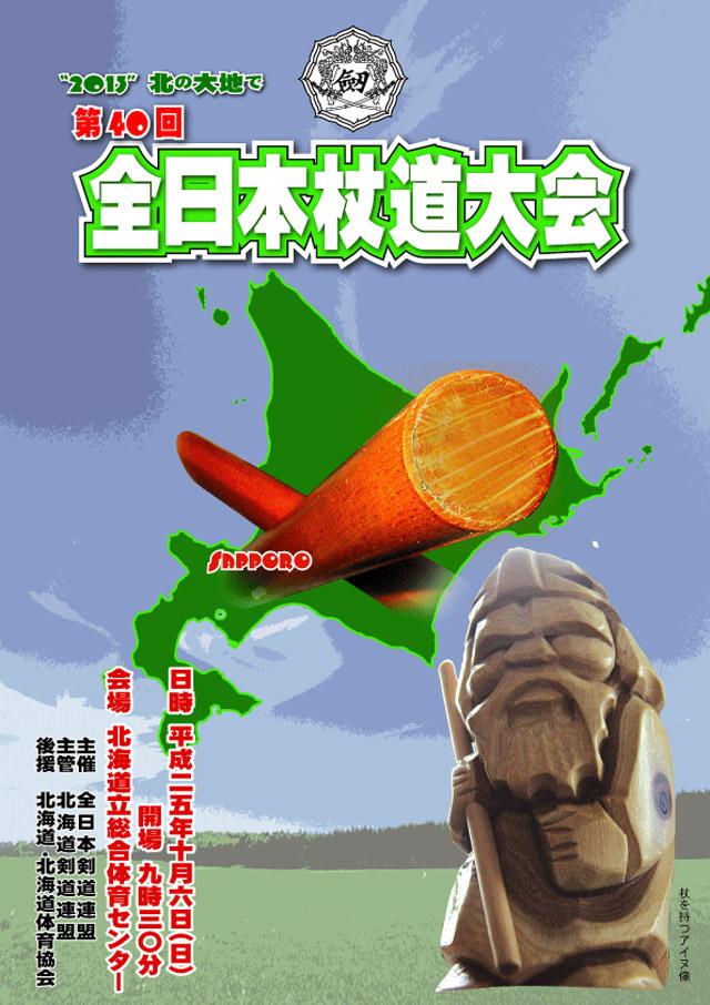 第40回全日本杖道大会 開催案内ポスター