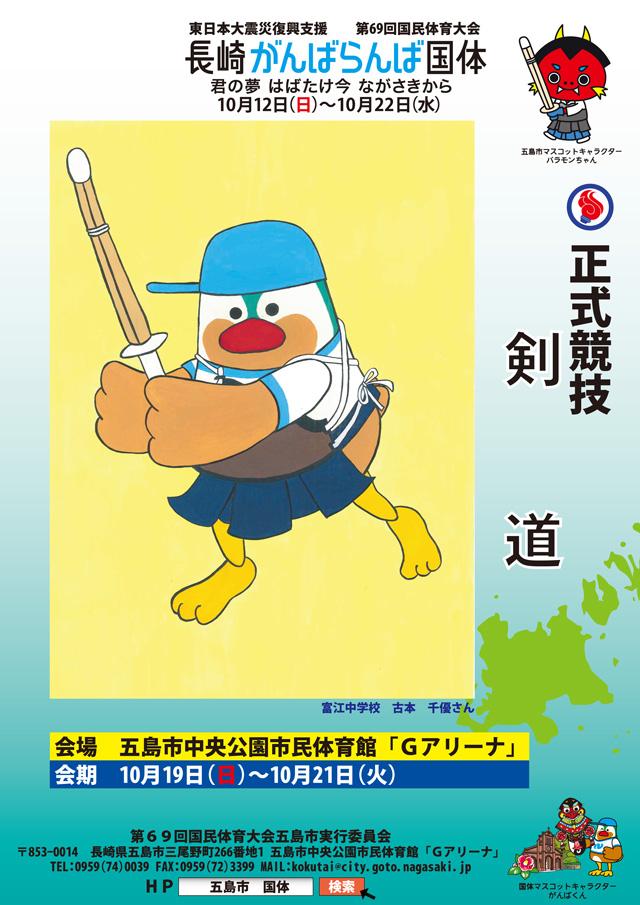第69回 国民体育大会 剣道大会 | 行事情報 | 全日本剣道連盟 AJKF
