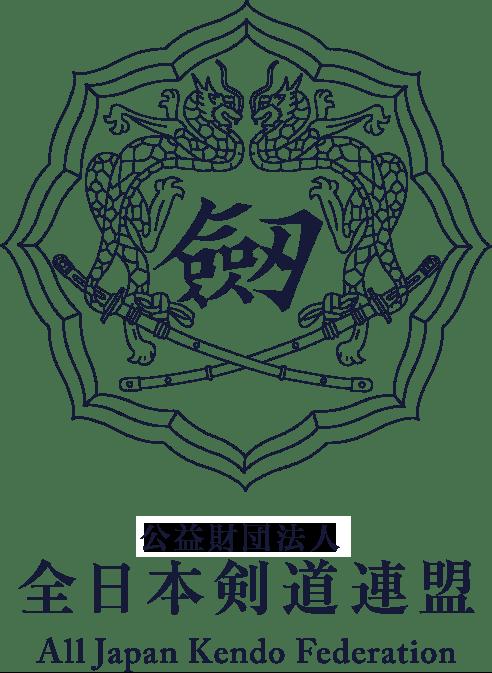 一般財団法人全日本剣道連盟
