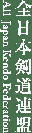 一般財団法人 全日本剣道連盟 All Japan Kendo Federation