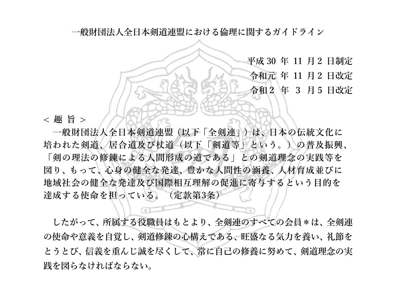 剣道 連盟 全日本