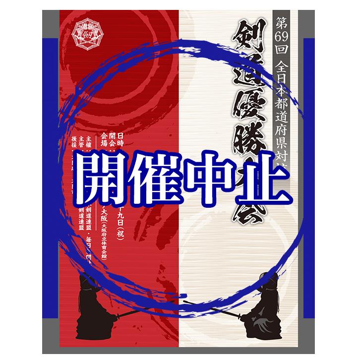 第69回 全日本都道府県対抗剣道優勝大会 | 行事情報 | 全日本剣道連盟 AJKF